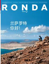 1587676407285_Iberia-and-Cedar-relaunch-Ronda-magazine-with-new-design-2
