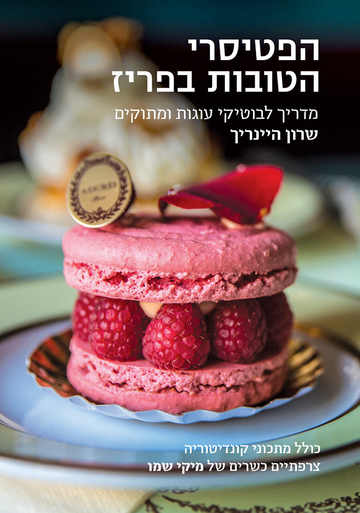 The Patisseries Guide for Paris